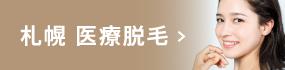 札幌 医療脱毛