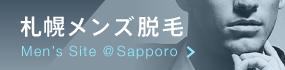 札幌 メンズ脱毛