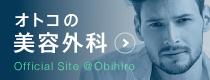 オトコの美容外科